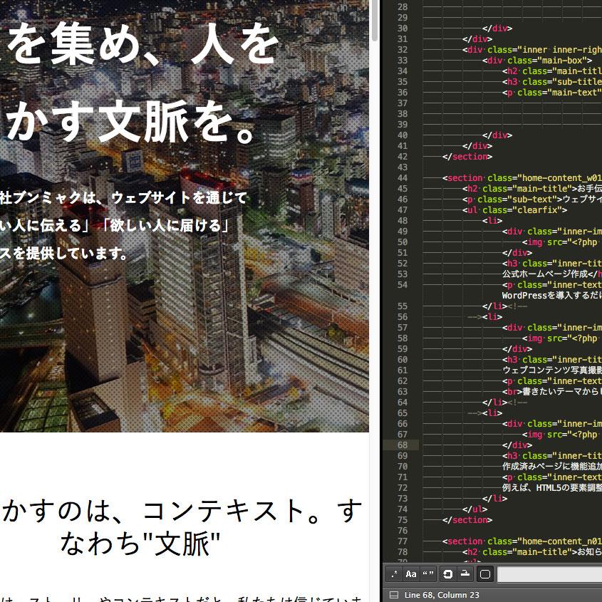 webサイト制作には、複数のパソコンを使います
